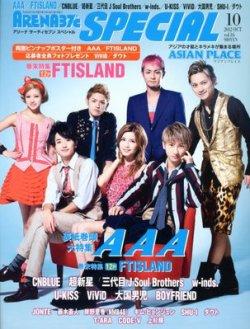 ARENA 37℃ SPECIAL (アリーナサーティーセブンスペシャル) アジアンプレイス  10月号 (発売日2012年08月27日) 表紙