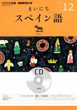 CD NHKラジオ まいにちスペイン語 12月号 (2012年11月18日発売) 表紙