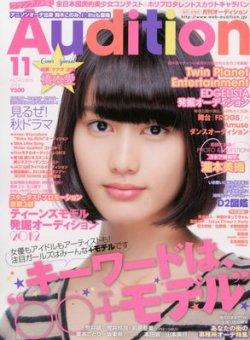 Audition blue(オーディション ブルー) 11月号 (発売日2012年10月01日) 表紙