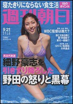 週刊朝日 9/21号 (発売日2012年09月11日) 表紙