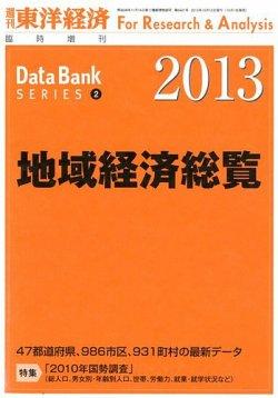 地域経済総覧 2013年版 (2012年10月01日発売) 表紙