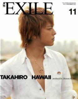 月刊EXILE 11月号 (2012年09月27日発売) 表紙