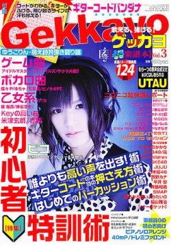 ゲッカヨ 7月号 (2012年05月23日発売) 表紙