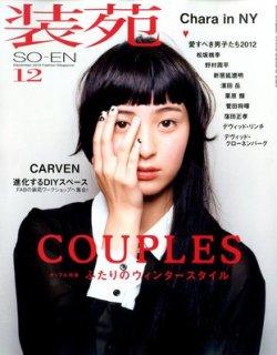 装苑 12月号 (発売日2012年10月27日) 表紙