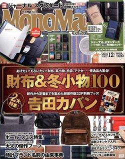 MonoMax(モノマックス) 12月号 (2012年11月09日発売) 表紙