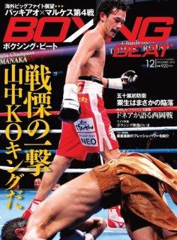 BOXING BEAT(ボクシング・ビート) 12月号 (発売日2012年11月15日) 表紙