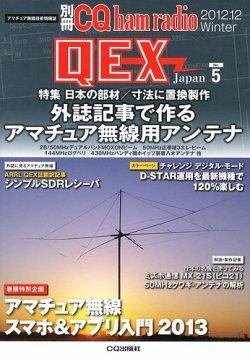 別冊 CQ ham radio QEX Japan 12月号 (2012年11月19日発売) 表紙