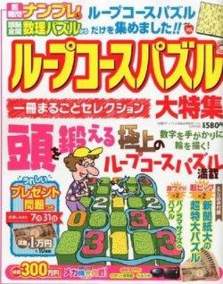 ループコースパズル大特集 6月号 (2012年05月02日発売) 表紙