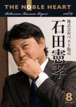 THE NOBLE HEART(ザ・ノーブル・ハート) vol.19 (発売日2012年08月31日) 表紙