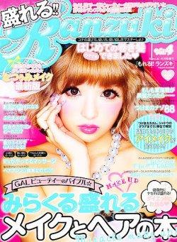 盛れる!!Ranzuki 6月号(vol.4) (発売日2012年05月12日) 表紙
