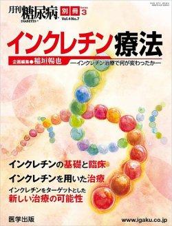 月刊糖尿病(DIABETES) 月刊 (発売日2012年06月05日) 表紙