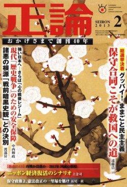正論 2月号 (2012年12月25日発売) 表紙