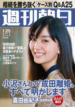 週刊朝日 1/25号 (発売日2013年01月15日) 表紙