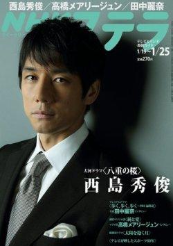 NHKウイークリーSTERA(ステラ) 1/25号 (発売日2013年01月16日) 表紙