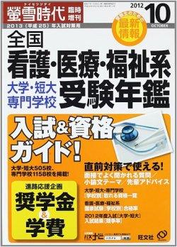増刊 蛍雪時代 10月号 (2012年09月29日発売) 表紙