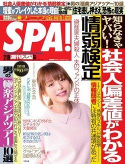 SPA!(スパ) 2/19号 (発売日2013年02月12日) 表紙