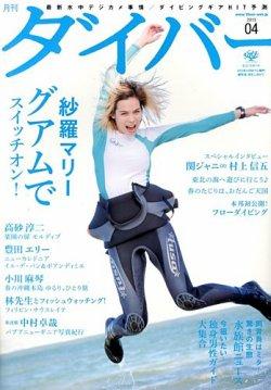 DIVER(ダイバー) No.382 (発売日2013年03月09日) 表紙