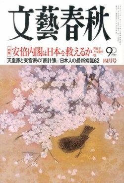 文藝春秋 4月号 (2013年03月09日発売) 表紙
