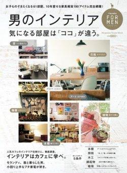 Hanako for Men vol.7 (発売日2012年10月25日) 表紙