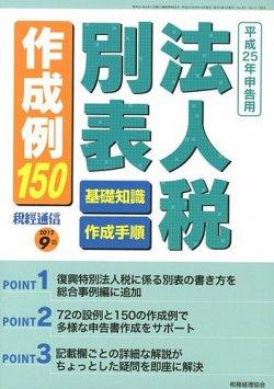 増刊 税経通信 9月号 (2012年08月27日発売) 表紙