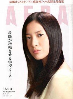 AERA(アエラ) 3/11号 (発売日2013年03月04日) 表紙