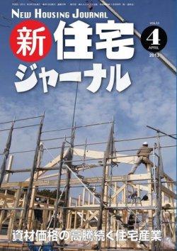 新住宅ジャーナル 4月号 (発売日2013年03月20日) 表紙