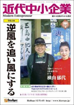 近代中小企業 速習 4月本誌/別冊 (2013年04月01日発売) 表紙
