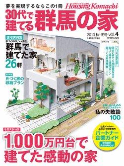 群馬の家 2013秋・冬号 (2013年09月01日発売) 表紙