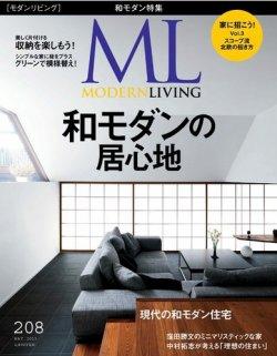 モダンリビング(MODERN LIVING) 208号 (発売日2013年04月07日) 表紙