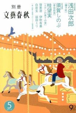 別冊文藝春秋 5月号 (発売日2013年04月08日) 表紙