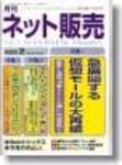 ネット販売 2月号 (発売日2003年01月25日) 表紙