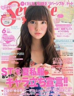 Seventeen(セブンティーン) 2013年6月号 (発売日2013年05月01日) 表紙