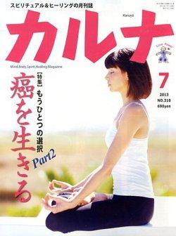 Karna(カルナ) 7月号 (2013年05月21日発売) 表紙