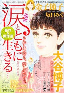 増刊 Jour (ジュール) すてきな主婦たち 12月号 (2012年10月26日発売) 表紙