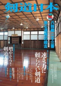 剣道日本 7月号 (発売日2013年05月25日) 表紙