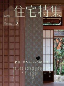 新建築住宅特集 5月号 (2013年04月19日発売) 表紙