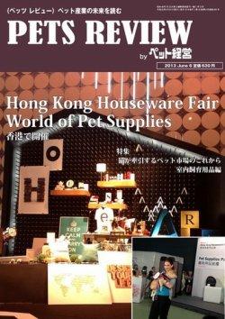 PETS REVIEW 493 (2013年06月10日発売) 表紙