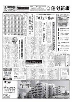 住宅新報 07/09号 (2013年07月09日発売) 表紙