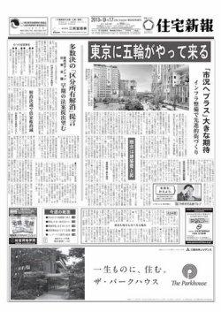 住宅新報 09/17号 (2013年09月17日発売) 表紙