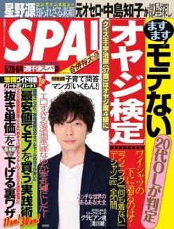 SPA! 6/4号 (2013年05月21日発売) 表紙