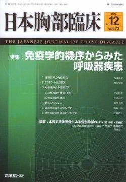 日本胸部臨床 第72巻第12号 (発売日2013年12月13日) 表紙