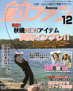 釣ファン 2013年12月号 (発売日2013年10月25日) 表紙