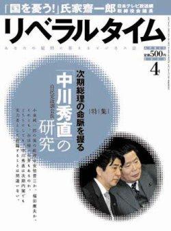 月刊リベラルタイム 4月号 (2006年03月03日発売) 表紙