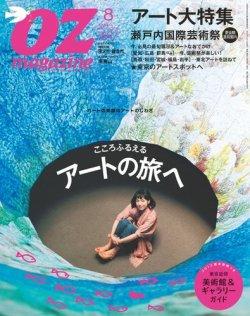 OZmagazine (オズマガジン)  2013年8月号 (発売日2013年07月12日) 表紙