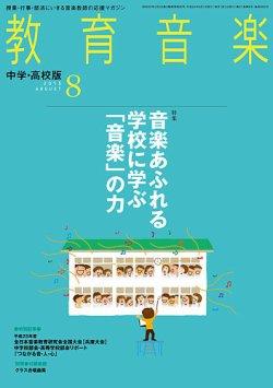 教育音楽 中学・高校版 8月号 (発売日2013年07月18日) 表紙