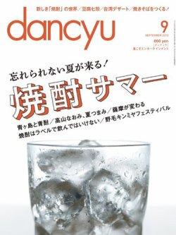 dancyu(ダンチュウ) 2013年9月号 (2013年08月06日発売) 表紙