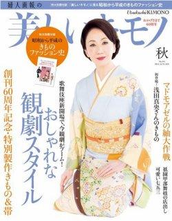 美しいキモノ 2013年秋号 (2013年08月20日発売) 表紙