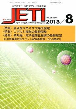 JETI (ジェティ) 8月号 (2013年08月24日発売) 表紙