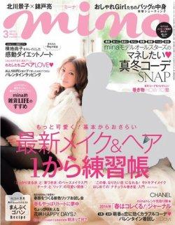 mina(ミーナ) 3月号 (発売日2014年01月20日) 表紙