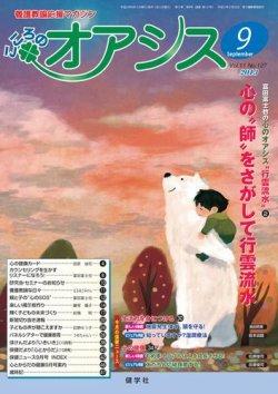 こころのオアシス Vol.11 NO.127 (発売日2013年08月20日) 表紙
